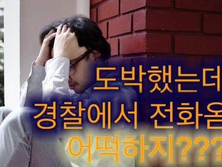 온라인카지노사이트 경찰조사시 조사받는꿀팁!! 온라인카지노
