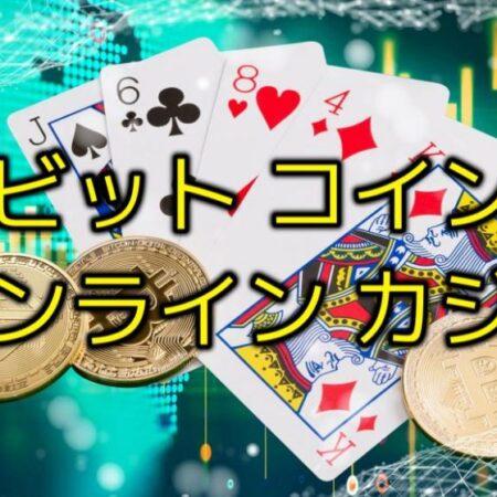 ビットコイン ポーカーカジノ