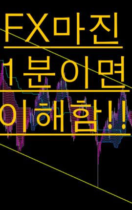 Fx마진거래 와 Fx마진사이트 소개